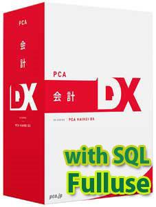 PCA 会計DX with SQL 10CAL Fulluse