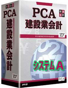 PCA 建設業会計 V.7 システムA