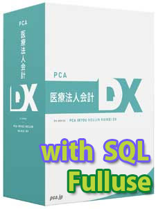 PCA 医療法人会計 DX with SQL (Fulluse) 20CAL