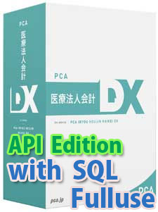 PCA 医療法人会計 DX API Edition with SQL(Fulluise) 20CAL