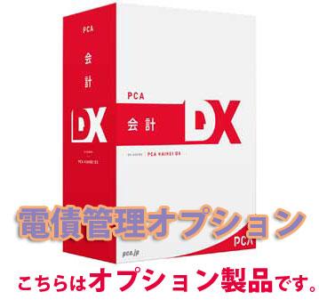 PCA 会計DX 電債管理オプション 1CAL