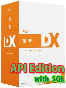 PCA 商管DX API Edition with SQL (Fulluse) 3CAL
