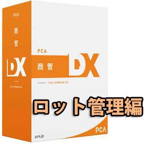 PCA 商管DX 【ロット管理編】
