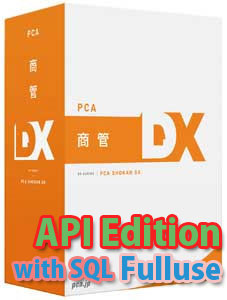 PCA 商管DX 【ロット管理編】API Edition with SQL (Fulluse) 20CAL