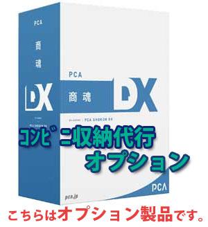 PCA 商魂DX コンビニ収納代行オプション