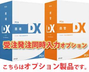 PCA 商魂・商管DX 受注発注同時入力オプション 1CAL