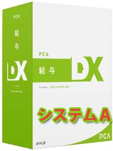 PCA 給与DX システムA