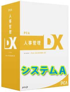 PCA 人事管理DX システムA