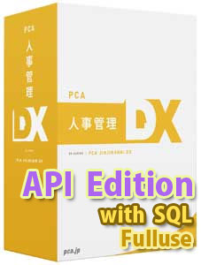 PCA 人事管理DX API Edition with SQL (Fulluse) 15CAL
