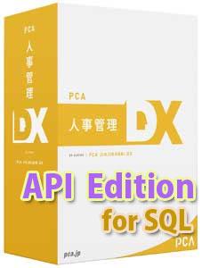 PCA 人事管理DX API Edition for SQL 3CAL