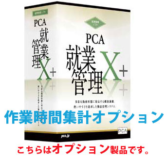 PCA 就業管理X+ 作業時間集計オプション 2000人制限