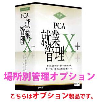 PCA 就業管理X+ 場所別管理オプション 100人制限