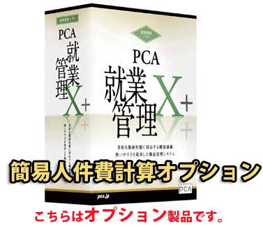 PCA 就業管理X+ 簡易人件費計算オプション 100人制限