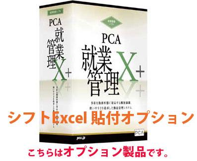 PCA 就業管理X+ シフトExcel 貼付けオプション 2000人制限