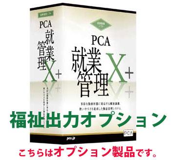 PCA 就業管理X+ 福祉出力オプション 100人制限
