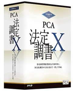 PCA 法定調書X