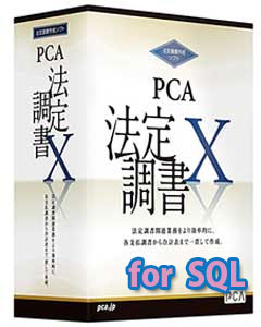PCA 法定調書X for SQL 2CAL