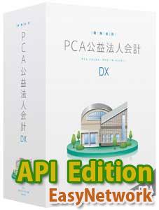 PCA 公益法人会計DX API Edition EasyNetwork