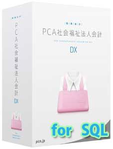 PCA 社会福祉法人会計DX for SQL 10CAL