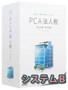 PCA 法人税 システムB