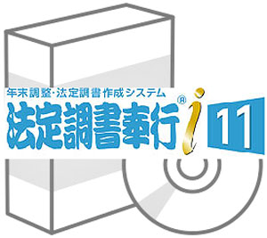 OBC 新発売 法定調書奉行i11 [並行輸入品] NETWORK Edition 3ライセンス NS Type