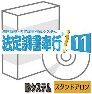 OBC 法定調書奉行i11 ☆最安値に挑戦 ショップ 人事労務 Bシステム
