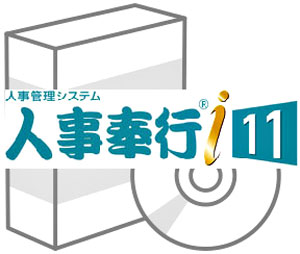 OBC 人事奉行i11 『4年保証』 NETWORK Edition NS 配送員設置送料無料 1ライセンス Type