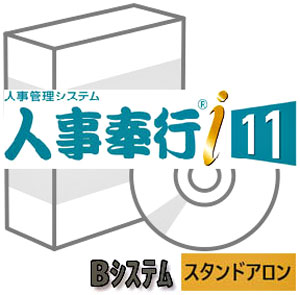 OBC 人事奉行i11 [並行輸入品] 人事労務 日本限定 Bシステム