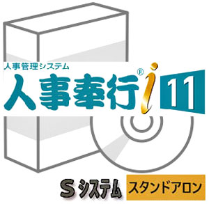 OBC 半額 人事奉行i11 定価の67%OFF 人事労務 Sシステム