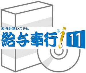 OBC 給与奉行i11 NETWORK Edition NP まとめ買い特価 送料無料/新品 Type 2ライセンス