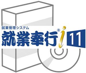 お得 OBC 就業奉行i11 NETWORK Edition 休日 Type 2ライセンス NS