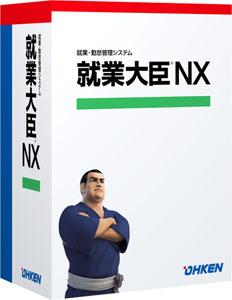 【保証書付】 応研 応研 就業大臣NX LANPACK LANPACK 就業大臣NX 10クライアント, アイエスマート:2e815e57 --- borikvino.sk