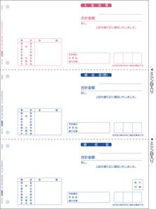 超特価 応研 お中元 HB-012 領収書