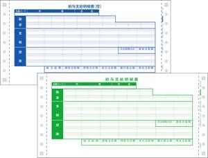 応研 正規品送料無料 KY-401 支給明細書 2P 大規模セール