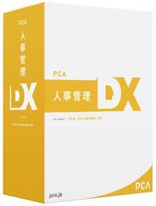 PCA 人事管理DX ご注文で当日配送 EasyNetowork 低廉