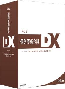 最新情報 PCA 個別原価会計DX 個別原価会計DX for 2CAL SQL SQL 2CAL, ミヤタマチ:9fc4144e --- unlimitedrobuxgenerator.com