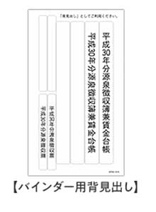 201922 年末調整セット 100人用 (平成30年分)