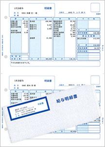直輸入品激安 国内送料無料 336007 給与明細書 専用窓付封筒セット