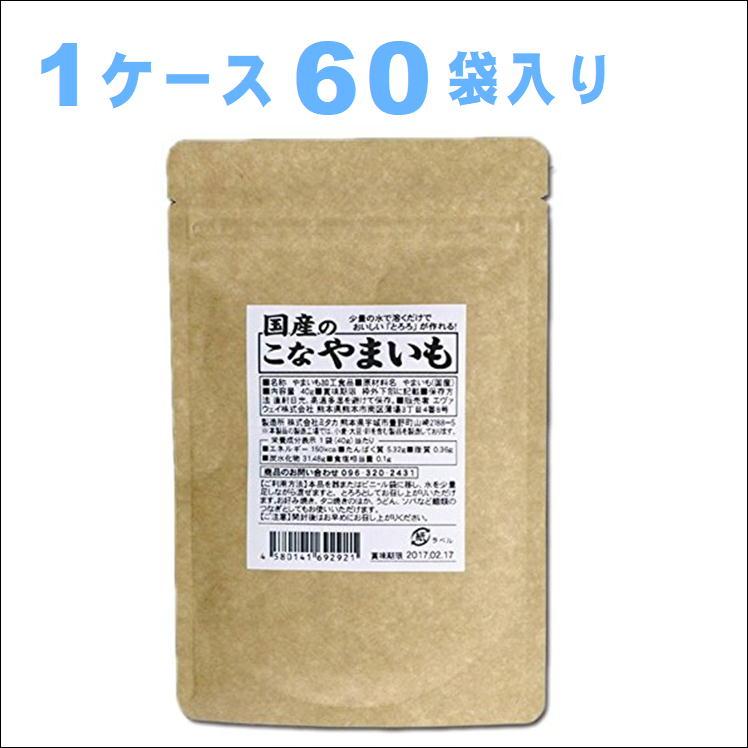 国産のこなやまいも 山芋 乾燥 粉末 常温保存 国産 日本製 フリーズドライ お好み焼き・たこ焼き・うどん・そば・とろろ【60袋組】送料無料!