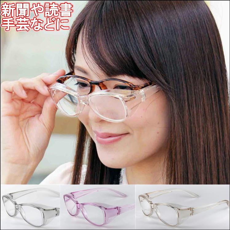 おしゃれで丈夫なフレームが大好評 メガネの上から掛ける よく見える拡大鏡 ファインミニ 拡大鏡 ルーペ Seasonal Wrap入荷 メガネ型拡大鏡 蔵 読書 眼鏡 送料無料 品質 シニア 日本製
