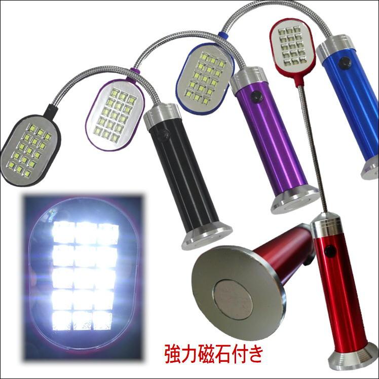 磁石付きでくねくね動く便利なライト 強力なマグネット付きで大変便利 角度自由自在 防災グッズ LEDライト 磁石付きライト ジャバラライト 懐中電灯 LEDサーチライト 送料無料 押入れ フレキシブルライト 倉庫ライト 毎日がバーゲンセール 人気ショップが最安値挑戦 インテリア照明 高輝度LED 作業用ライト 卓上ライト