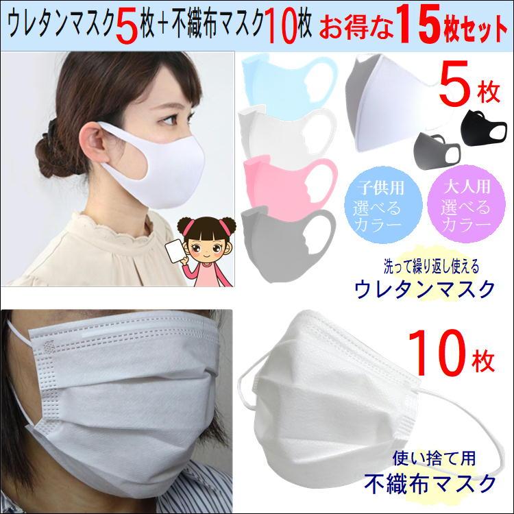 洗える 不織布 マスク