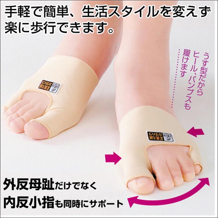 高い素材 うす型なので着けたまま日常の靴が履けます 外反母趾だけでなく内反小指も同時にサポート 足指を開いて楽に歩行ができるよう足裏を補助します 外反母趾 サポーター 親指 矯正 小指 足指 広げる 保護 固定 対策 内反小指 1枚 薄型 むれにくい 足指サポーター グッズ 緩和 痛み 右足 防臭 足の痛み 左足 アイテム 送料無料 通販 予防 矯正サポーター 日本製 指が開く ケア サポート 抗菌