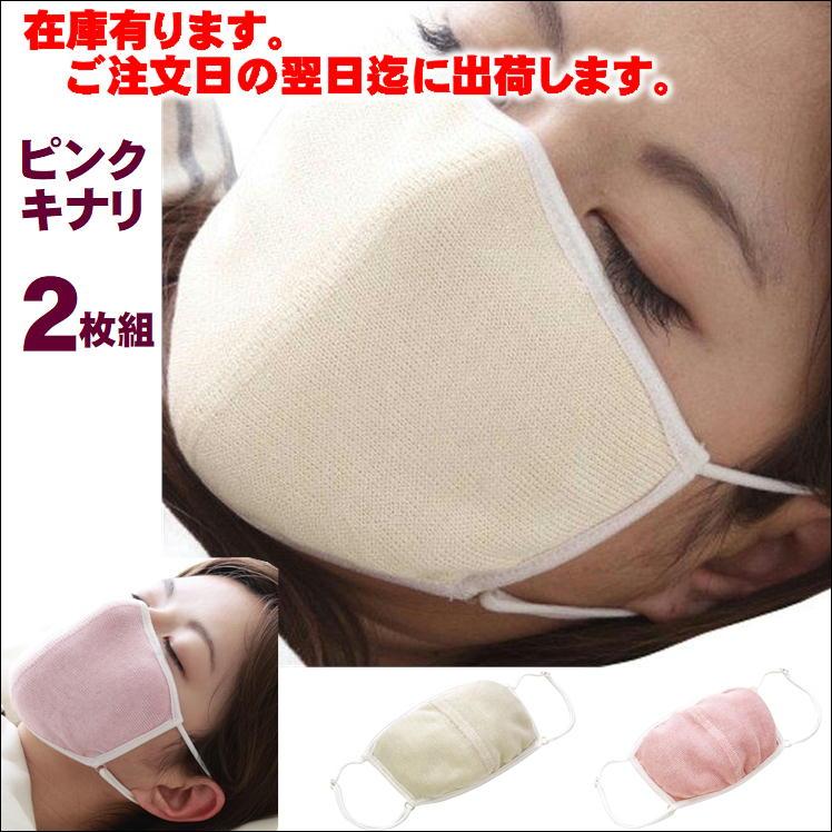 マスク 保湿マスク シルクマスク お買得!2枚セット 大判潤いシルクのおやすみマスク(キナリ ピンクの2枚セット ポーチ付き)睡眠用 就寝用マスク 送料無料