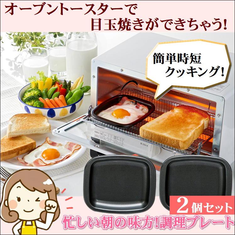 プレートの販売です オーブントースターで簡単クッキングできるプレートです 朝食の用意に お弁当のおかず作りに フライのあたため直しに オーブン トースター トレー プレート 小型 オーブントースター 角形2個組 鉄板 朝食 目玉焼き 送料無料カード決済可能 弁当 焼きおにぎり あたため直し フッ素 お助け 日本製 朝 水洗い 調理 調理器 グッズ 時間短縮 忙しい アルミ製 ランキングTOP10 料理 アイテム Wコート クッキング サビにくい 便利 簡単
