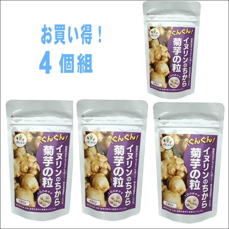 【4袋セット】イヌリンのちから 菊芋の粒 180粒  ダイエット サポート サプリ 健康 きくいも 菊芋 キクイモ 国産 ※メール便送料無料