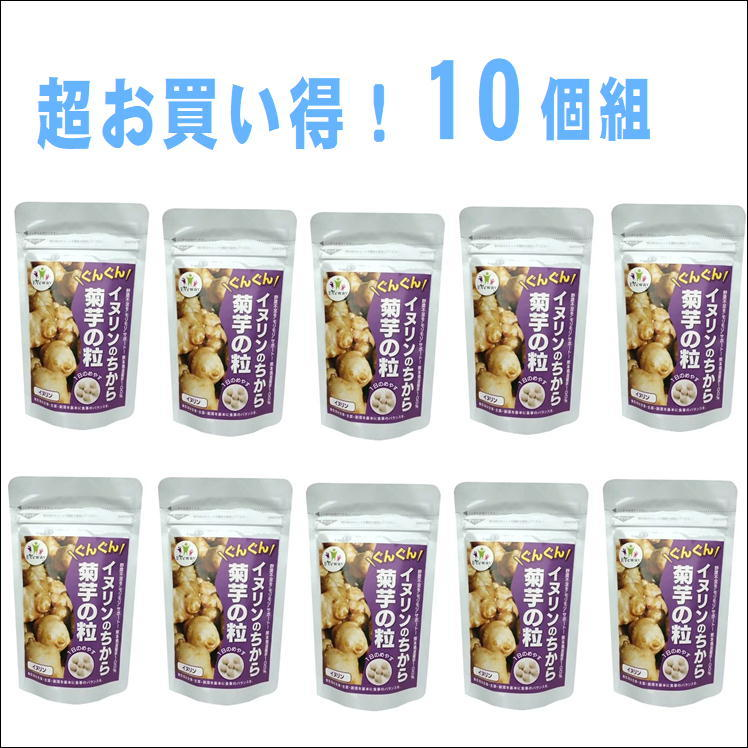 【10袋セット】イヌリンのちから 菊芋の粒 180粒  ダイエット サポート サプリ 健康 きくいも 菊芋 キクイモ 国産 ※メール便送料無料