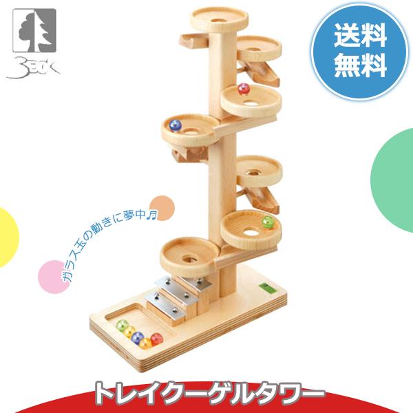 ベック トレイクーゲルタワー BE20030N 送料無料 (知育玩具) おもちゃ 木製 ドイツ製 誕生日プレゼント 1歳 2歳 3歳 4歳 5歳 出産祝い 女の子 男の子 積み木 学習トイ 学習