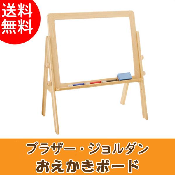 ブラザー・ジョルダン Br.JORDAN おえかきボード BJ0067(描く・つくる) 送料無料 知育玩具