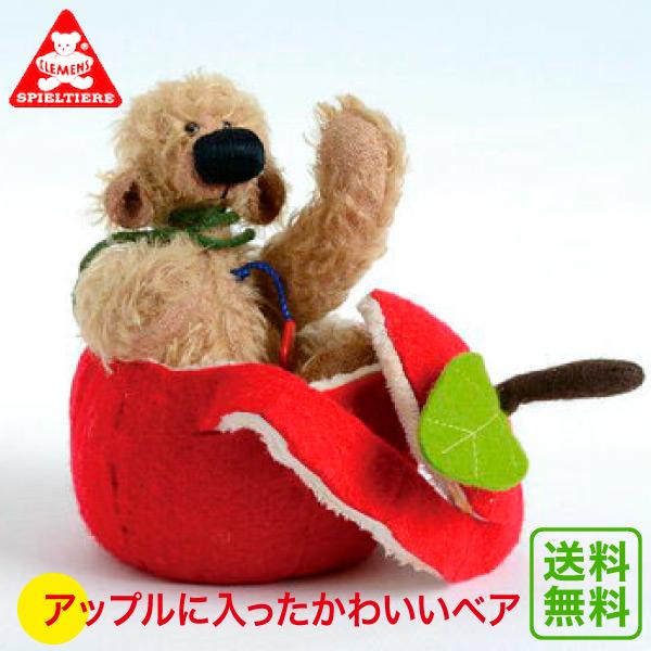 クレメンスベア・アップル CL36013 送料無料 (ぬいぐるみ、人形) 知育玩具 テディベア ぬいぐるみ くま ドイツ アンティーク 人形 おもちゃ 学習トイ 学習 ごっこ遊び ままごと